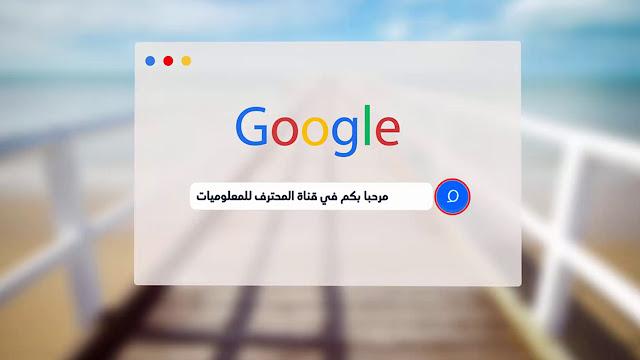 إنترو إحترافي سريع لبحث جوجل Quick Google Search جاهز للتحميل والتعديل مجانا برنامج | أفتر إفكت