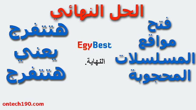 ازاي تفتح مواقع عرض مسلسلات رمضان بعد حجبها في مصر