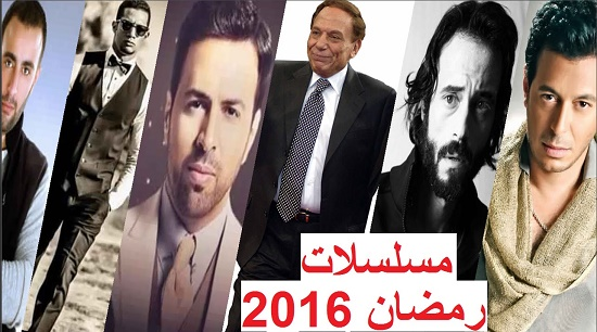 """قائمة اسماء ومواعيد مسلسلات رمضان 2016 على قناة """"MBC مصر"""" المسلسلات التلفزيونية المصرية التي سوف تذاع كاملة"""