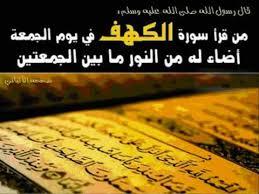 فى أى وقت تقرء سورة ألكهف فى يوم ألجمعة من ادعوك لنشر دينك