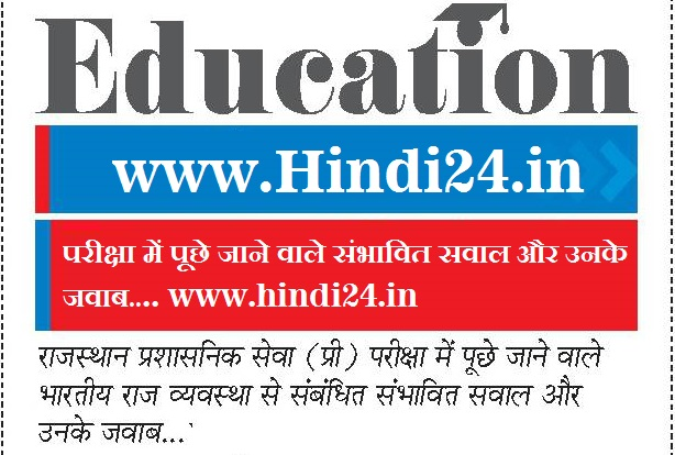 GK in Hindi Indian Polity Quiz in Hindi : भारतीय राज व्यवस्था
