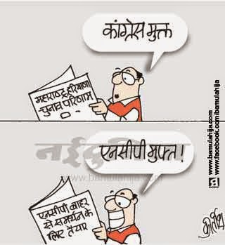 congress cartoon, ncp cartoon, maharashtra, bjp cartoon, cartoons on politics, indian political cartoon