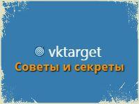 Советы и секреты на VKtarget