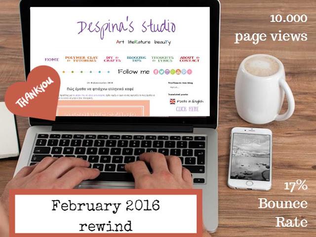 Rewind February 2016 at despinsstudio.gr
