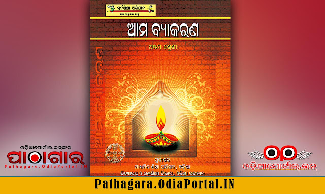 Ama Byakaran (ଆମ ବ୍ୟାକରଣ) [MIL Odia] - Class-VIII School Text Book - Download Free e-Book (HQ PDF), Read online or Download Ama Byakaran (ଆମ ବ୍ୟାକରଣ) [MIL ODIA] Text Book of Class -8 (Astama), published by School and Mass Education Dept, Odisha Govt. and prepared by Board of Secondary Education, Odisha. This book also prescribed for all Secondary High Schools in Odisha by BSE (Board of Secondary Education), This book now distributed under Odisha Primary Education Programme Authority (OPEPA).