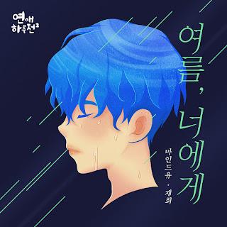 연애하루전 시즌2 OST Part 6. Artist: Jaehee Genre: Animation OST Release Date:  2018.06.16. Publisher: Genie Music