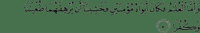 Surat Al Kahfi Ayat 80