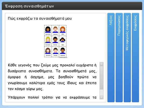http://atheo.gr/yliko/zp/eksine/interaction.html