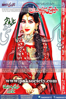 Khawateen Digest January 2017