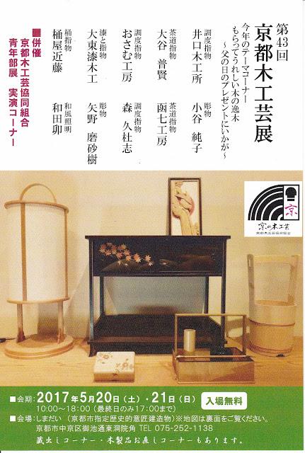 京都木工芸展