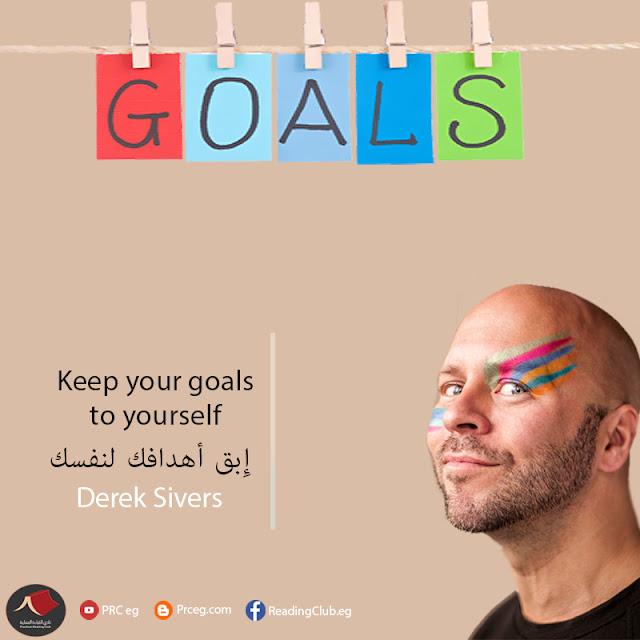 لهذه الأسباب احتفظ بأهدافك لنفسك ! Keep your goals to yourself