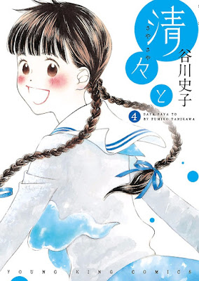 [Manga] 清々と 第01-04巻 [Saya Saya to Vol 01-04] Raw Download