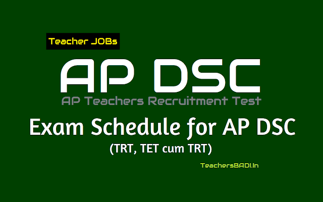 ap dsc trt exam schedule,ap dsc trt, tet cum trt 2018 exam schedule,ap trt exam schedule,ap trt and tet cum trt exam schedule,ap dsc trt and tet cum trt exam dates,ap dsc trt and tet cum trt hall tickets, ap dsc trt and tet cum trt online application form submission dates,ap dsc trt and tet cum trt result dates