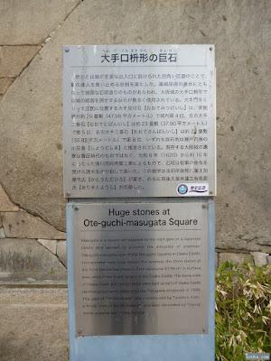 大阪城公園大手口枡形の巨石