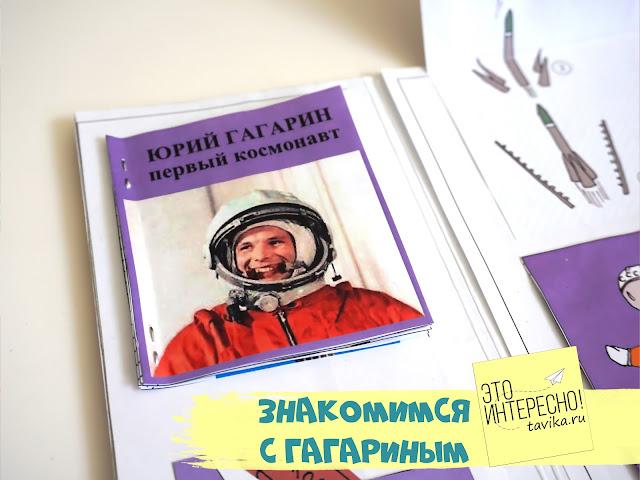 Лэпбук про  Гагарина