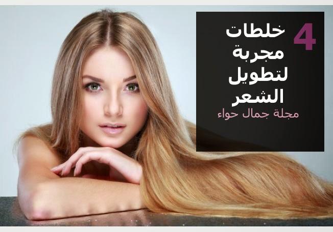 4 خلطات مجربة لتطويل الشعر ... مجلة جمال حواء