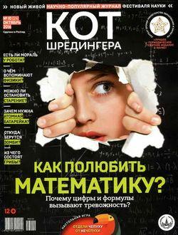 Читать онлайн журнал<br>Кот Шредингера (№10 октябрь 2016) <br>или скачать журнал бесплатно