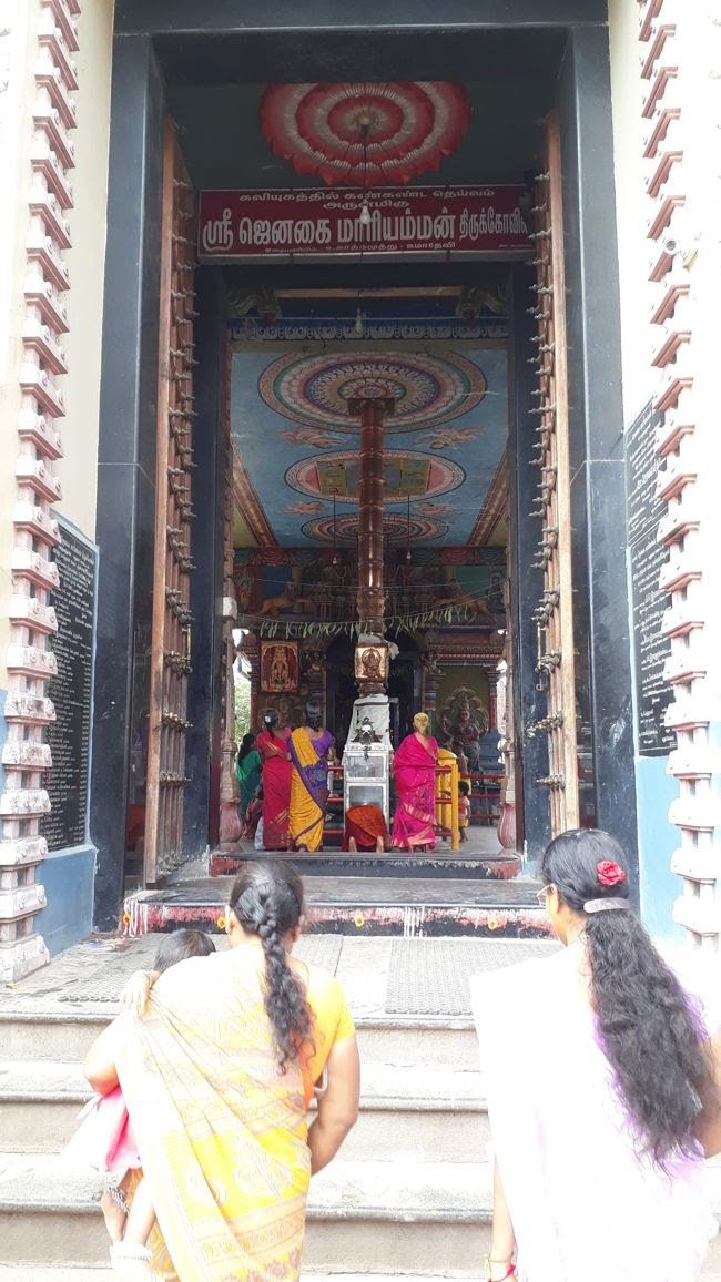 Janagai Mariamman Temple Entrance