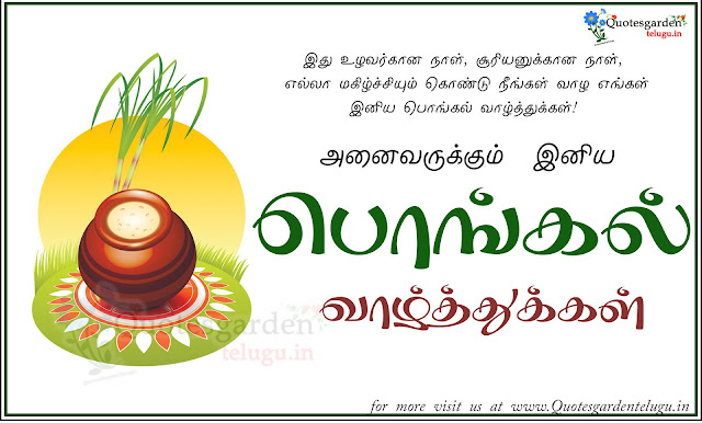 Happy poṅkal 2017 Tamil Greetings Quotes wishes messages