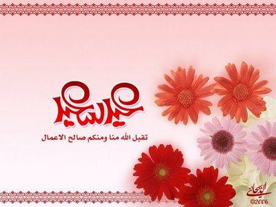كلمات تهنئة بمناسبة عيد الفطر المبارك 2013, اجدد واحلى مسجات بقدوم عيد الفطر 2012