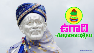 Sai Baba Ugadi Greetings in Telugu