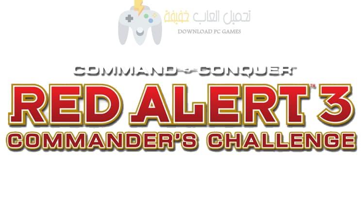 تحميل لعبة Red Alert 3 للكمبيوتر برابط مباشر
