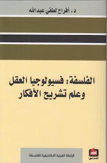 الفلسفة: فسيولوجيا العقل وعلم تشريح الأفكار ـ أفراح لطفي عبد الله