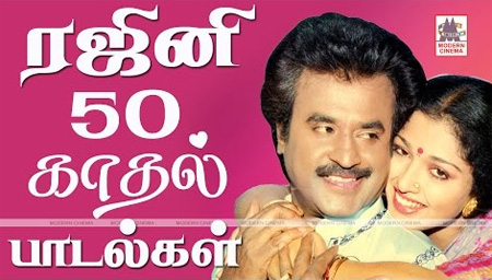 Rajini super hit love songs