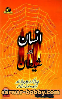 Insan Aur Shaitan By Hafiz Mubasher Hussain
