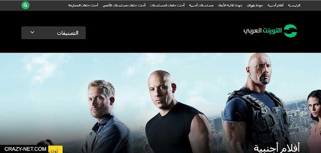 افضل موقع عربى لتحميل جميع الافلام التورنت والترجمة