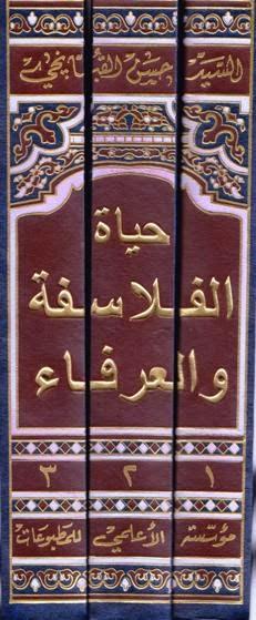 تحميل كتاب حياة الفلاسفة والعرفاء pdf حسن علي القبانچي