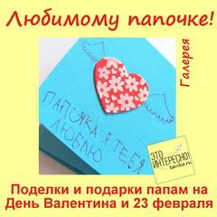 http://www.tavika.ru/2016/02/daddy.html