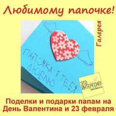 Поделки для пап на День Валентина и 23 февраля
