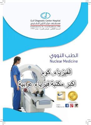 مقدمة عن الطب النووي pdf بالعربي