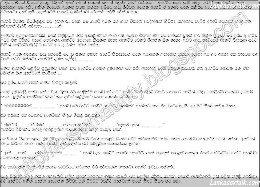 Sinhala wela katha massage click for details hukana wala katha