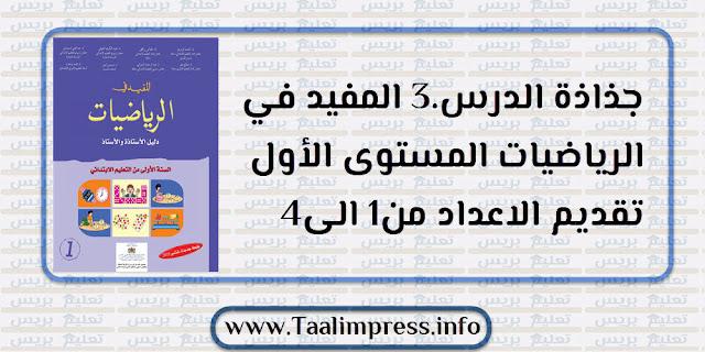 جذاذة الدرس.3 المفيد في الرياضيات المستوى الأول تقديم الاعداد من1الى4