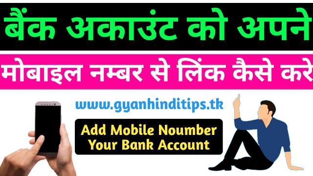 बैंक अकाउंट को अपने मोबाइल नम्बर से लिंक कैसे करे