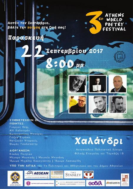 Συνάντηση ποιητών στο Αετοπούλειο Πολιτιστικό Κέντρο - 3° Διεθνές Φεστιβάλ Ποίησης Αθηνών