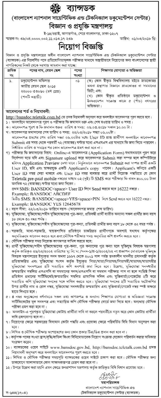 Bangladesh National Scientific and Technical Documentation Centre (BANSDOC) Recruitment Circular 2018