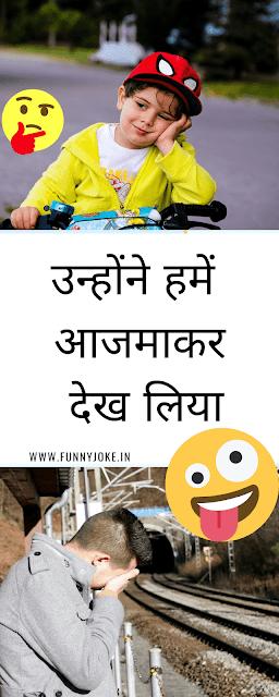 उन्होंने हमें आजमाकर  देख लिया in Hindi |  They tried us out