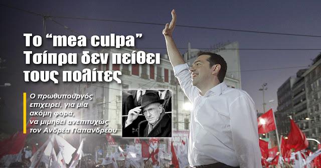 """Το """"mea culpa"""" Τσίπρα δεν πείθει τους πολίτες"""
