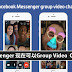 FB Messenger 新功能Group Video Chat!!支援50人视讯群聊!一班同学来Video Call都可以!