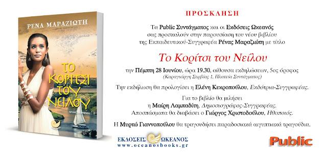 """Παρουσίαση """"Το Κορίτσι του Νείλου"""" στα Public εκδόσεις Ωκεανός"""