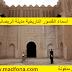 أسماء القصور التاريخية مدينة الريصاني ...لمن لا يعرفها
