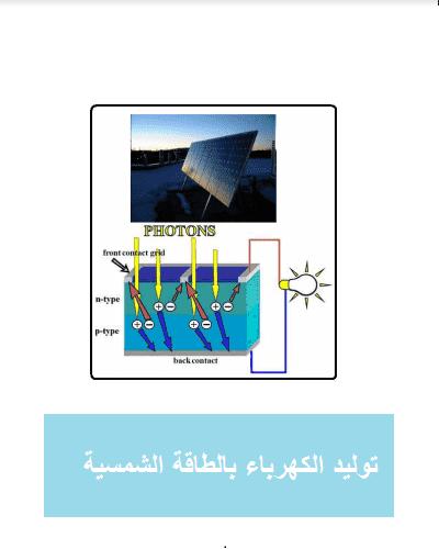 توليد الكهرباء بالطاقة الشمسية pdf