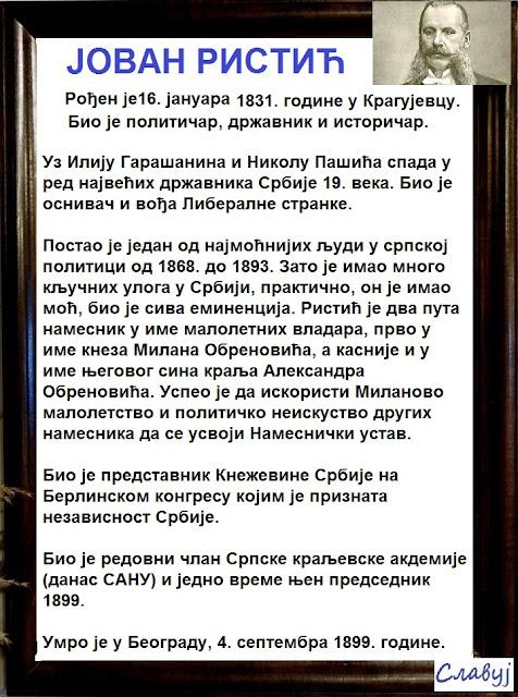 Резултат слика за ЈОВАН РИСТИЋ - Да се не заборави! -Славко Јовичић