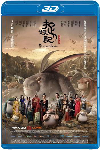 Monster Hunt (2015) 3D SBS Latino