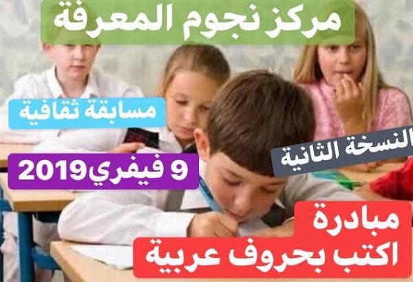 مركز نجوم المعرفة  يتبنى مبادرة اكتب بحروف عربية في طبعتها الثانية و يعلن عن مسابقة ثقافية
