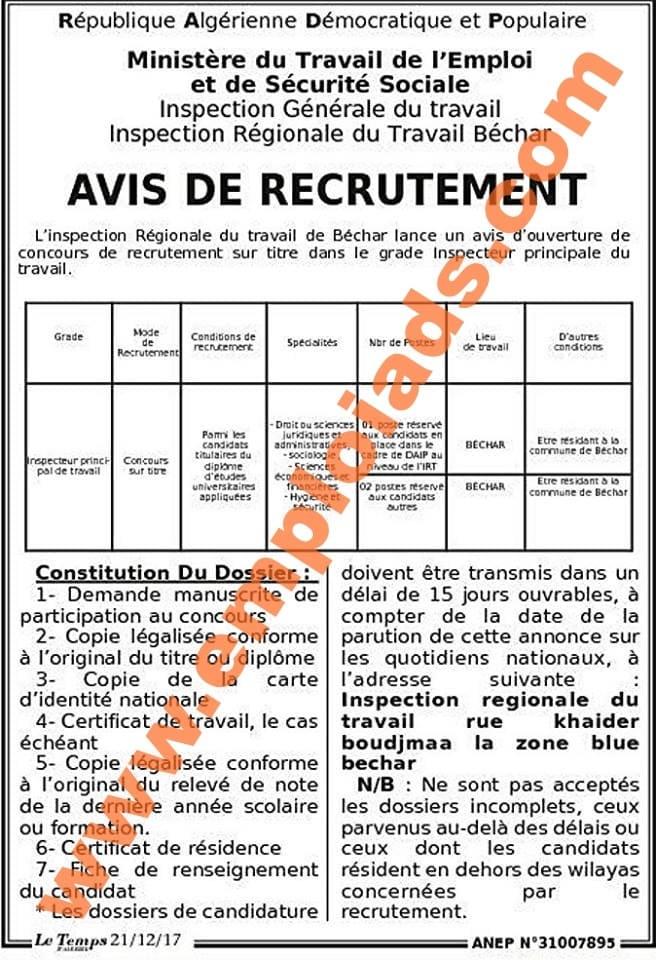 اعلان مسابقة توظيف بالمفتشية الجهوية للعمل ولاية بشار ديسمبر 2017