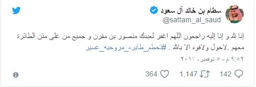 وفاة الأمير منصور بن مقرن نائب عسير ومرافقيه في حادث تحطم طائرة مروحية